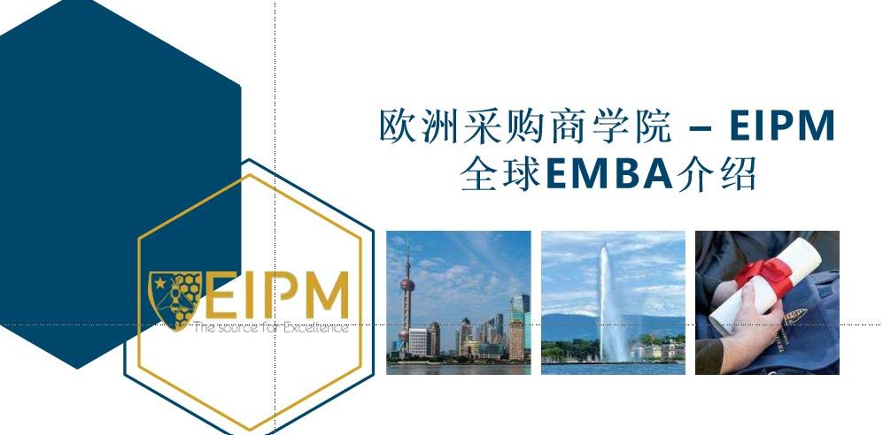 欧洲采购商学院EIPM 全球EMBA