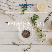 PPT商务/设计应用-制作技巧